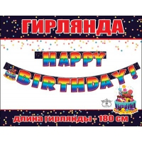 "Гирлянда ""HAPPY BIRTHDAY!"""
